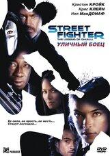 Постер к фильму «Уличный боец»