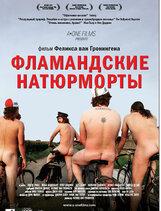Постер к фильму «Фламандские натюрморты»