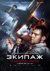 Постер к фильму «Экипаж»