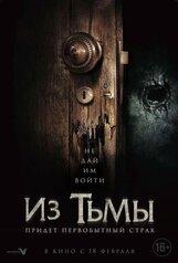 Постер к фильму «Из тьмы»