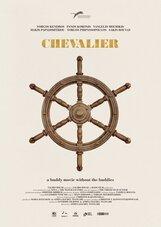 Постер к фильму «Шевалье»