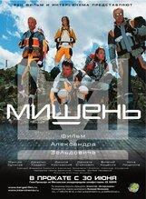 Постер к фильму «Мишень»