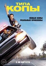 Постер к фильму «Типа копы»