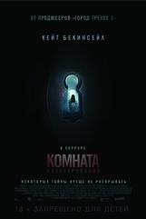 Постер к фильму «Комната разочарований»