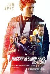 Постер к фильму «Миссия невыполнима: Последствия»