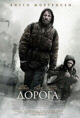 Постер к фильму «Дорога»