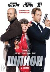 Постер к фильму «Шпион»