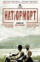 Постер к фильму «Натюрморт»