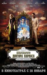 Постер к фильму «Воображариум доктора Парнаса»