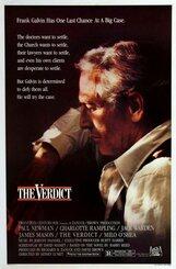 Постер к фильму «Вердикт»