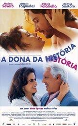 Постер к фильму «Хозяйка судьбы»