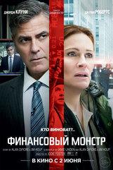 Постер к фильму «Финансовый монстр»