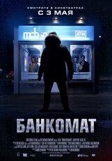 Постер к фильму «Банкомат»