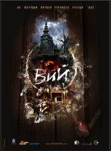 Постер к фильму «Вий»