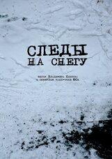 Постер к фильму «Следы на снегу»