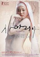 Постер к фильму «Самаритянка»