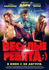 Постер к фильму «Веселые ребята;)»