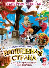 Постер к фильму «Волшебная страна»