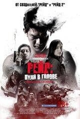 Постер к фильму «Рейд: Пуля в голове»