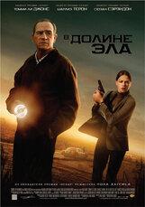 Постер к фильму «В долине Эла»