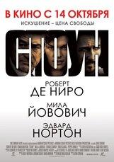 Постер к фильму «Стоун»
