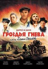 Постер к фильму «Гроздья гнева»