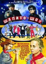 Постер к фильму «Шапито-шоу: Любовь и дружба»