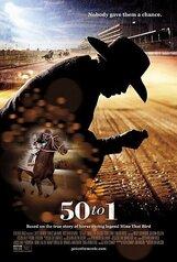 Постер к фильму «Пятьдесят к одному»
