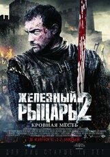 Постер к фильму «Железный рыцарь: Кровная месть»