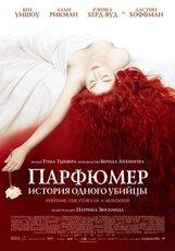 Постер к фильму «Парфюмер: история одного убийцы»