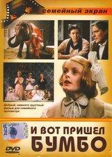 Постер к фильму «И вот пришел Бумбо»