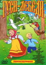Постер к фильму «Гуси-лебеди»