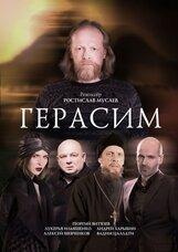 Постер к фильму «Герасим»