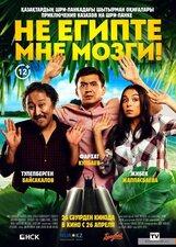 Постер к фильму «Не египте мне мозги!»