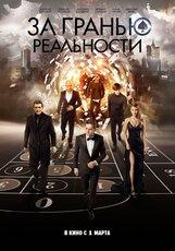Постер к фильму «За гранью реальности»
