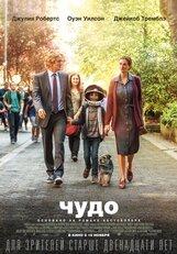 Постер к фильму «Чудо»