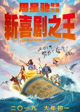 Постер к фильму «Новый король комедии»