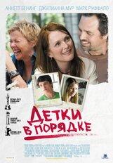 Постер к фильму «Детки в порядке»