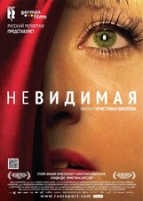 Постер к фильму «Невидимая»