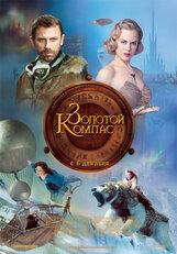 Постер к фильму «Золотой компас»