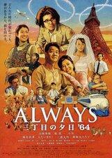 Постер к фильму «Всегда: Закаты на Третьей улице-3»