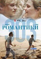 Постер к фильму «Романтики 303»