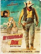 Постер к фильму «Неуловимый Люк»