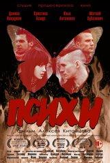 Постер к фильму «Психи»