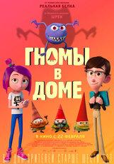 Постер к фильму «Гномы в доме»
