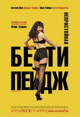 Постер к фильму «Непристойная Бетти Пейдж»
