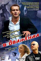 Постер к фильму «В движении»