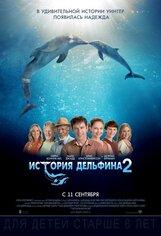 Постер к фильму «История дельфина 2»