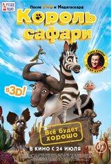 Постер к фильму «Король сафари 3D»