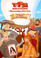 Постер к фильму «Три богатыря и наследница престола»